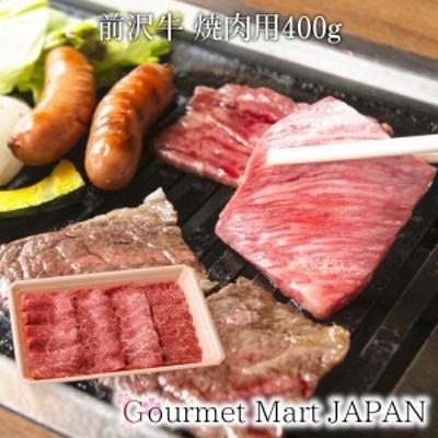 前沢牛 焼肉用 400g [肩・もも]黒毛和牛 前沢牛オガタ お取り寄せグルメ プレゼント ギフト