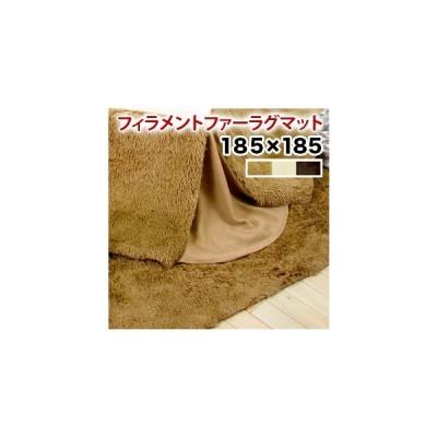 こたつ敷き布団 フィラメントファー ラグマット 正方形 W185XD185 ラグ