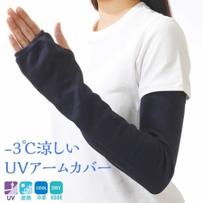 【送料無料】【日本製】Carelance  -3℃涼しいUVアームカバー  接触冷感 UV 遮熱 吸水速乾 アームカバー 紫外線対策 屋外 スポーツ