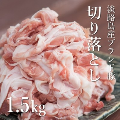 BYB6◇淡路島産ブランド豚の切り落とし1.5kg(300g×5パック)冷凍