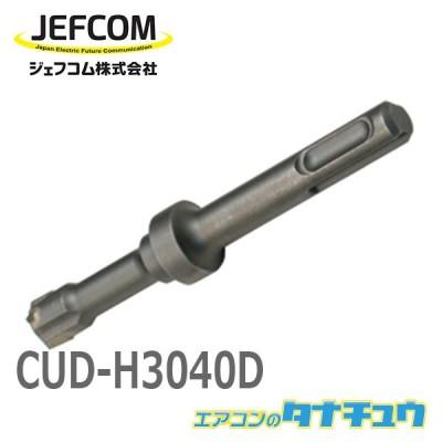 CUD-H3040D ジェフコム 打込棒付ドリル(ドリルのみ) (/CUD-H3040D/)