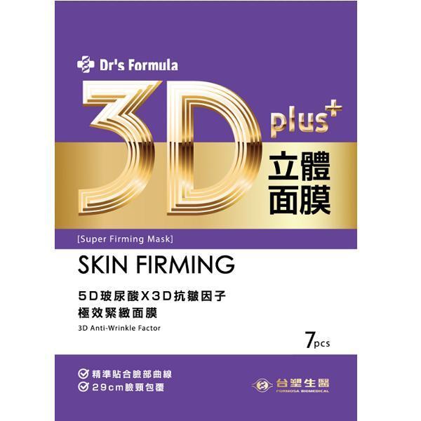 面膜任2件5折*Dr's Formula台塑生醫 3D立體極效緊緻面膜7片