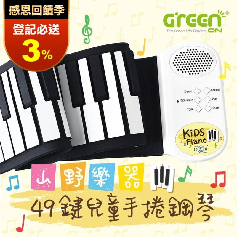 山野樂器49鍵童手捲鋼琴