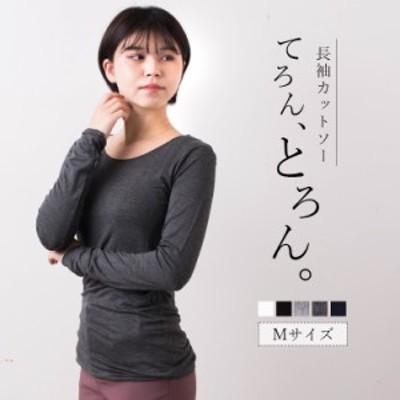 長袖 tシャツ レディース カットソー トップス 体にしなやかフィット 柔らか カットソー シンプル 無地 おしゃれ きれい オフィス uネッ