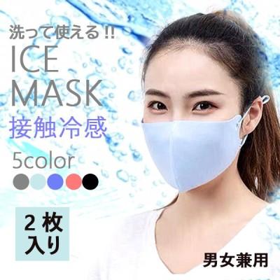 洗って使える接触冷感マスク (2枚セット) 接触冷感 アイス マスク 洗える 大人 グレー 布マスク 大人男女兼用  夏用 涼しい 夏用マスク