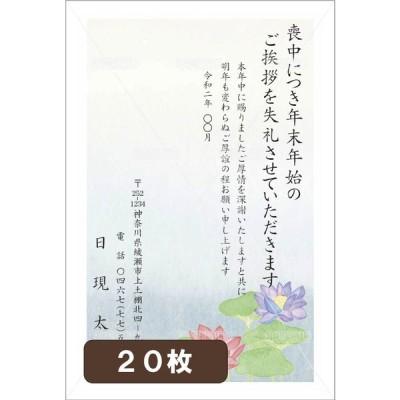 【M-01】喪中はがき印刷 年賀欠礼 私製 官製 普通郵便 校正あり 選べる挨拶文・書体 デザイン1 20枚