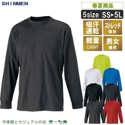 速乾ドライ長袖Tシャツ【吸汗速乾 軽量 シンプル】〈SM:0182〉