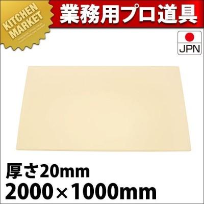 まな板 業務用 プラスチック アルファ 抗菌 α15 20mm (運賃別途) (N)