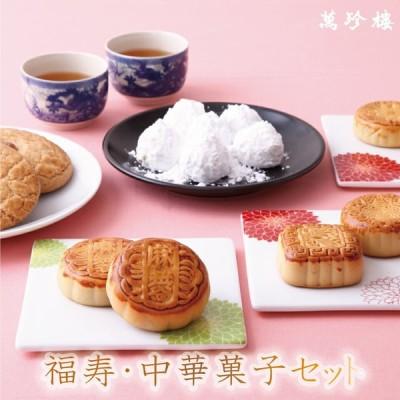 横浜中華街・萬珍樓 福寿・中華菓子セット お取り寄せ ギフト お中元 プレゼント にも最適