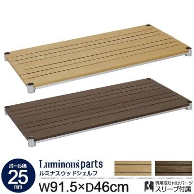 スチールラック パーツ ウッドシェルフ 幅90 奥行45 木製シェルフ 追加棚 木製棚 ブラウン ナチュラル WS9045