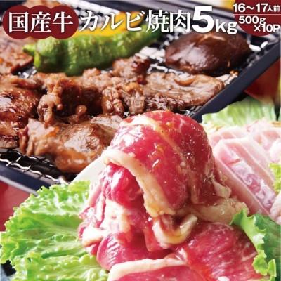 焼肉 牛肉 肉 国産牛 カルビ メガ盛り 5kg 500g×10P バーベキュー 焼くだけ 簡単調理 お取り寄せ 送料無料 *当日発送対象