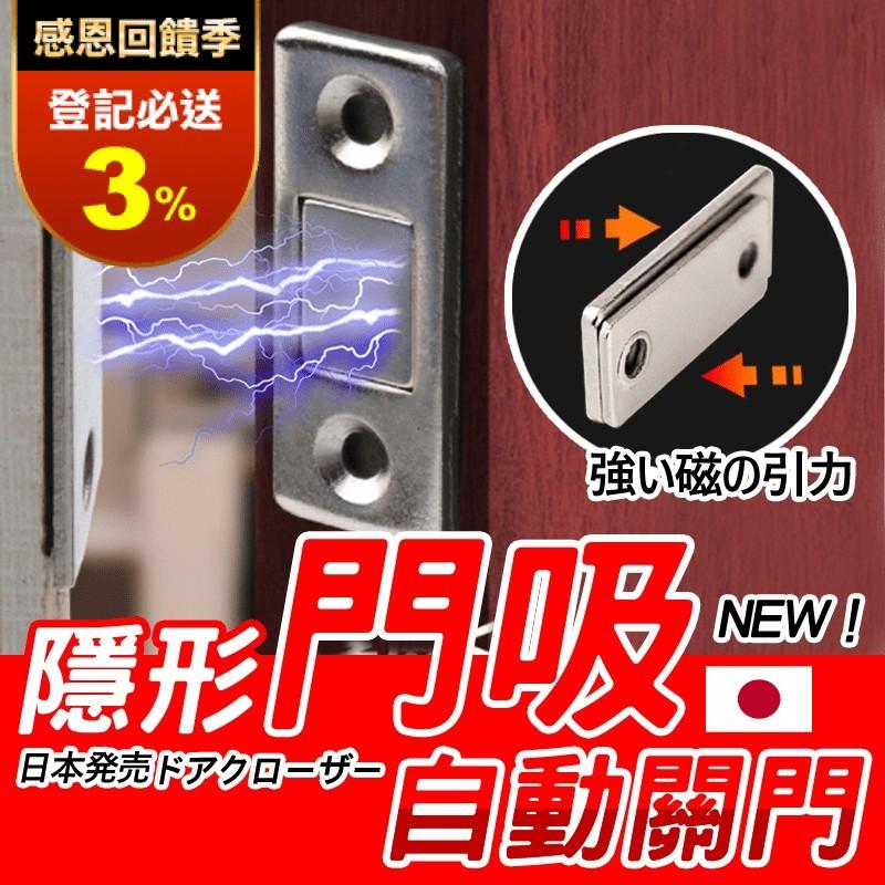 免打孔櫃門兩用不鏽鋼隱形門吸 不鏽鋼門吸 磁吸式門片