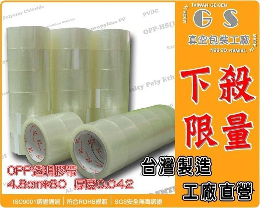 gs-fe4膠帶opp透明膠帶48mmx801箱120捲 冷藏膠帶不殘膠膠帶 封箱膠