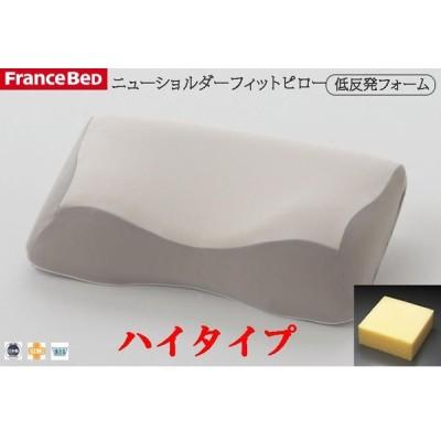 フランスベッド 枕 ニューショルダーフィットピロー 低反発フォーム ハイタイプ