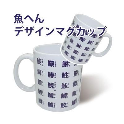 オリジナルマグカップ 魚へん 寿司 鮨湯のみ すし デザイン マグカップ