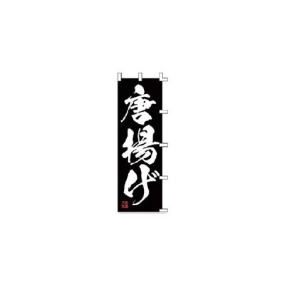 のぼり 唐揚げ 【受注生産品/納期約2週間】