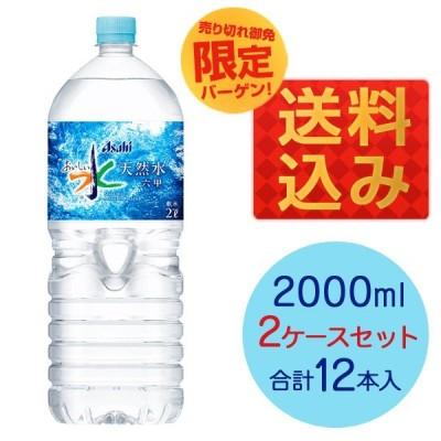 アサヒ おいしい水 六甲 2L PET×12本 (2ケース) 六甲のおいしい水 軟水 ミネラルウォーター 2リットル 賞味期限2023年6月頃の商品をお届け 8tx 100s 後払い可