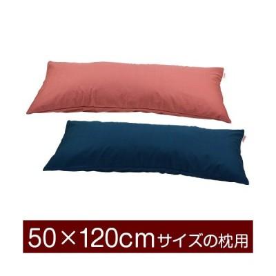 枕カバー 50×120cmの枕用ファスナー式  紬クロス パイピングロック仕上げ