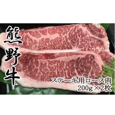 ZD6144_【和歌山県のブランド牛】熊野牛ロースステーキ 200g×2枚