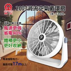 限時搶↘晶工牌20吋渦流空氣循環風扇JK-120H-庫