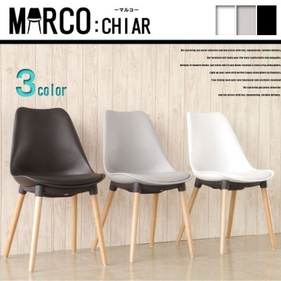 デザインチェア マルコチェア 食卓イス 椅子 いす ダイニングチェア パソコンチェア