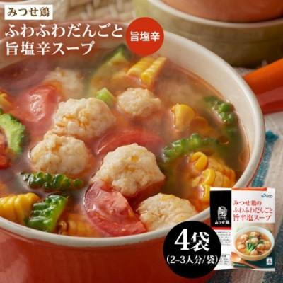 赤鶏「みつせ鶏」のふわふわだんごと旨辛塩スープ 4袋(1袋200g / 2~3人分)【ヨコオフーズ】 [FAE038]
