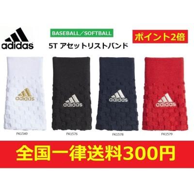 adidas アディダス 野球リストバンド 片手入り GLJ38