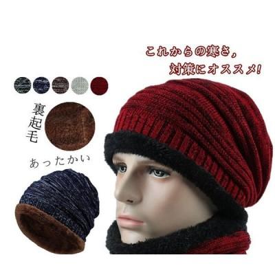 ニット帽 メンズ 帽子 裏起毛 韓国風 レディース ニットキャップ 防寒 スキー スノーボード男女兼用 秋冬 あったかい