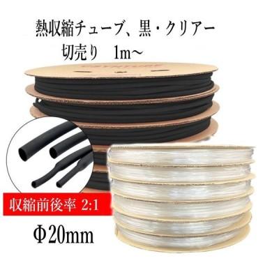 熱収縮チューブ 切売り1m〜  Φ20mm  2色、黒・クリアー(透明)