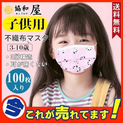 ランダム発送 マスク 子供用 100枚入り 不織布 プリーツマスク 動物柄 3層構造 使い捨て 小さめ 耳が痛くない 通学 小顔用 おしゃれ 可愛い ウイルス対策