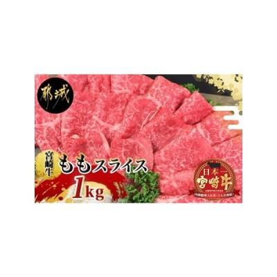 ふるさと納税 宮崎牛モモスライス1kg_MA-4201 宮崎県都城市