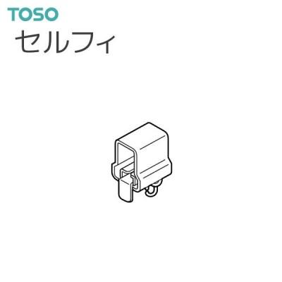 TOSO(トーソー) カーテンレール セルフィ 部品 キャップストップ(1コ入)
