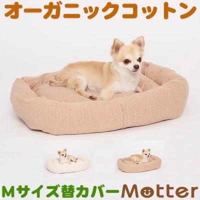 犬 ベッド オーガニックコットン 接結ドット柄スクエア ベッド Mサイズ 替カバーのみ