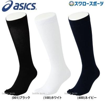 アシックス ベースボール アンダーソックス 2Pカラーソックス 2足組 足袋型 3123A444 野球用品 スワロースポーツ
