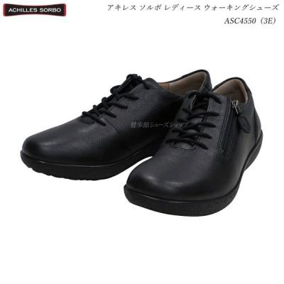 アキレス ソルボ レディース 靴 ウォーキングシューズ 膝 に 優しい 靴 ASC4550 ASC-4550 ブラック 3E Achilles SORBO 婦人