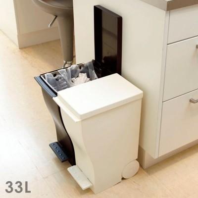 ゴミ箱 33L ペダル式 スリム シンプル おしゃれ かわいい 袋止め 新生活 モダン カフェ 北欧 ペダル 白 黒 KCUD クード ブラック&ホワイト スリムペダル