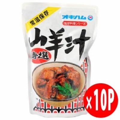 琉球料理シリーズ 山羊汁 500g×10袋 スープ 沖縄 土産 人気 定番  送料無料