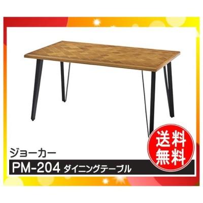 東谷 PM-204 ダイニングテーブル PM204「代引不可」「送料無料」