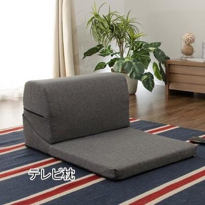 こたつのお伴に テレビ枕  ごろ寝マット / 大人用 変形 洗える カバー付き TVまくら 日本製 安い ローソファー こたつ p3