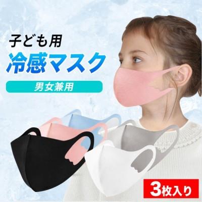 子供用 マスク 夏用 冷感 子供 子供用マスク ひんやり 夏 洗える 冷感マスク 夏用マスク 接触冷感 夏マスク ひんやりマスク ピンク 黒  個包装 3枚入り