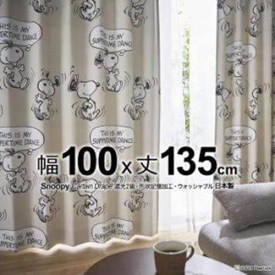 日本製 スヌーピー カーテン サパータイムダンス 幅100×丈135cm 遮光2級 形状記憶 ウォッシャブル Drape ドレープ ※1枚入り