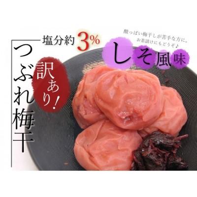 【訳あり】紀州産南高梅 しそ梅3% 梅干 梅干し 味は最高級(当社比)のまま!皮が薄くて潰れた里一番つぶれ梅干し400g