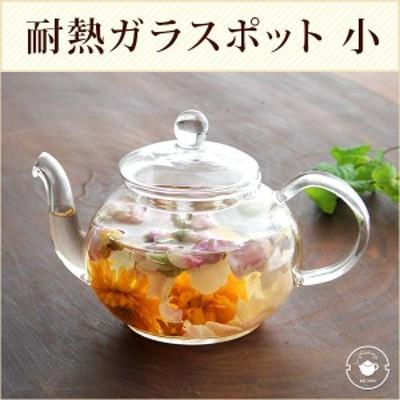 耐熱 ガラス ティーポット 小サイズ 満水 約400ml (適正 300ml)  茶こし セット 透明 日本茶 急須 紅茶 ポット 工芸茶 グラス 1~2人 冷