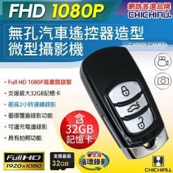 CHICHIAU-Full HD 1080P 無孔汽車遙控器造型微型針孔攝影機/密錄器/影音記錄