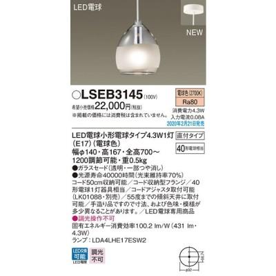 パナソニック (直付)ペンダントライト LSEB3145(LED) (40形)(電球色)(LGB15452相当品)(電気工事必要)Panasonic