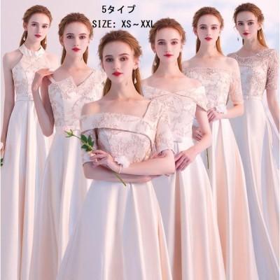 ブライズメイド ドレス ロング丈ドレス 花嫁の介添えドレス プリンセスドレス ウエディングドレス 結婚式 二次会 パーティードレス 演奏会 発表会 披露宴 女子会