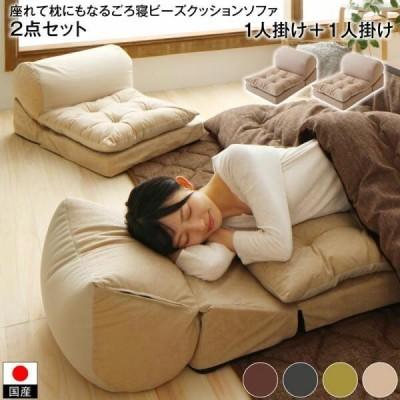 ごろ寝ビーズクッションソファ 2点セット 1人用ソファ2個 1人掛けソファ ゴロ寝クッション クッションソファ フロアクッション フロアソファ