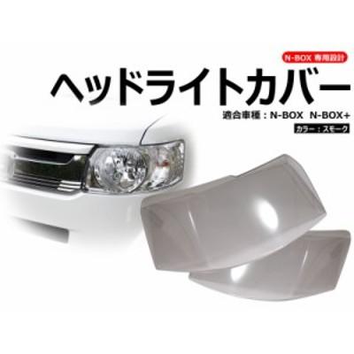 N-BOX スモーク ヘッドランプカバー ヘッドライトカバー 875