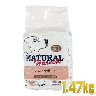 最短賞味2022.4・リニューアル品ナチュラルハーベスト シニアサポート 1.47kg 高齢犬用ドッグフード Natural Harvest 正規品 nh04515