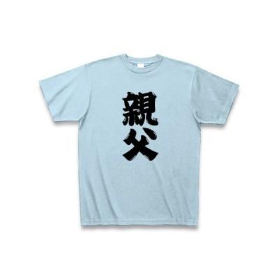 【父の日】親父 Tシャツ(ライトブルー)
